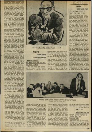 העולם הזה - גליון 2011 - 17 במרץ 1976 - עמוד 20 | ליודעי־דבר לא היה ספק: קיסינג׳ר נקט פעולת־תגמול נגד ממשלת-ישראל. … השבוע הדהים קיסינג׳ר את כולם. הוא רכב שוב על הגל. … הם ידעו כי ״היהודון״ צריך ליפול בעוד