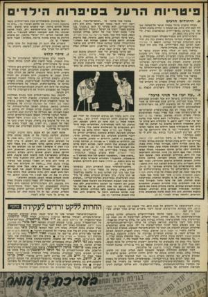 העולם הזה - גליון 2012 - 24 במרץ 1976 - עמוד 41 | תוכנית ההתקפה שלהם מבוסס ת חיתה על מיספרם חרב, אשר עלה למאות אחדות( ״.ע׳ .)96 שירה ליצירת־מופת על ירושלים של שנות ד ,40-,הרי שעמוס עוז, בסיפרו הר העצה הרעה,