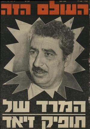 העולם הזה - גליון 2013 - 30 במרץ 1976 - עמוד 1  