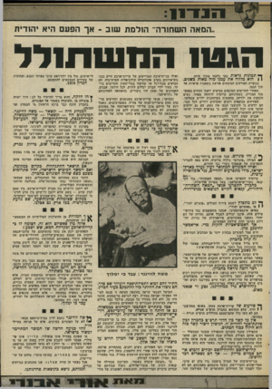 העולם הזה - גליון 2013 - 30 במרץ 1976 - עמוד 11   המאה השחורה־־ הולמת שוב -אך הפעם היא יהודית הגט! ך * תמונות נראות כמו נלקחו מתוך סיוט. \ ן הוא מדווה את עמנו מזה מאות כשנים. כנופיית הפורעים המוסתים פורצת