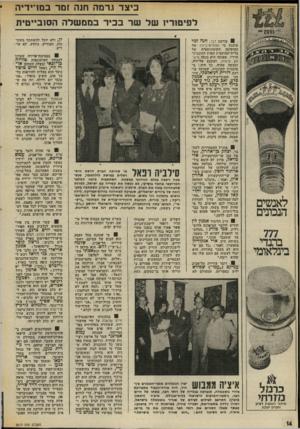 העולם הזה - גליון 2013 - 30 במרץ 1976 - עמוד 14   כי צד גרמה ח 1ה זמר במו־ידיה לפיטוריו של שר בכיר בממ של ה הסובייטית לן, ולא יוכל להשתתף בתוכנית. המודיע, כידוע, לא הודיע. 0עורכת דבר, חנה זמר טוענת כי