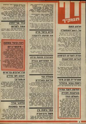 העולם הזה - גליון 2013 - 30 במרץ 1976 - עמוד 2   כניספח־יצכאי ליד שגרירותי־ישראל בהאג, ומעוררת מכה גלים בחוגים תגובות נזעמות נגד מערכת־הכיטחון וצה״ל, שבעצם ימי מסע הקימוצים והצימצומים החליטו לראשונה על הקמת