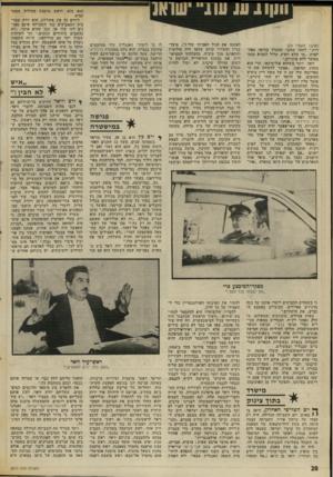 העולם הזה - גליון 2013 - 30 במרץ 1976 - עמוד 20   1X1111׳ ״1111111111111 (תמשך מעמוד )19 רות,״ לחשו עסקני המערך׳ בחיפה מפה* לאוזן .״מי שלא יופיע, עלול למצוא עצמו מפוטר ללא פיצויים.״ זיאד, יותר משהוא פוליטיקאי,