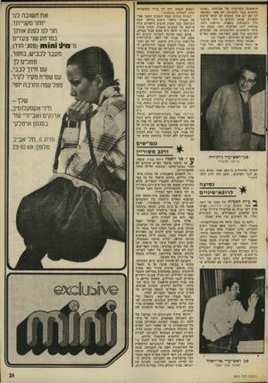 העולם הזה - גליון 2013 - 30 במרץ 1976 - עמוד 21   הראשונה בשרשרת של שביתות .״אנחנו נלחמים כנגד השביתה, לא מפני שאיכפת לנו אם יום אחד בשבוע לא יבואו ערבים ׳לעבודה. אנחנו יודעים כי זוהי פריצת־דרך לשביתות נוספות,