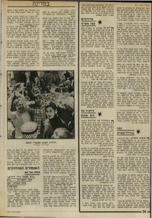 העולם הזה - גליון 2013 - 30 במרץ 1976 - עמוד 24   (המשך מעמוד )23 גשנו שהישראלים רק מדברים על שלום, הם לא מראים סימן שהם רוצים ללכת מפז ולעזוב את הגדה. האנשים שלנו לא התעוררו רק עכשיו. זה גם לא נכון שגורם־ חוץ