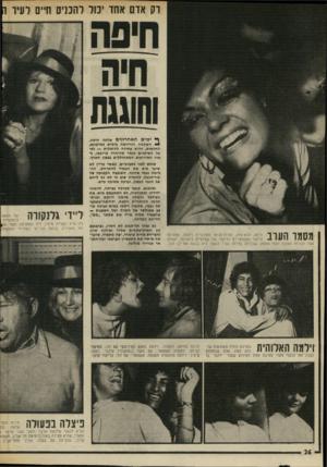 העולם הזה - גליון 2013 - 30 במרץ 1976 - עמוד 26   דק אדם אחד יכול להכניס חיים לעיר מסמד תעוב היתה, ללא־ספק, זמרת־הג׳אז ההולנדית וילמה, שהגיעה היישר מאמסטרדם לביקור של שבועיים בישראל, ושוהה אצל חברתה הטובה נעמי