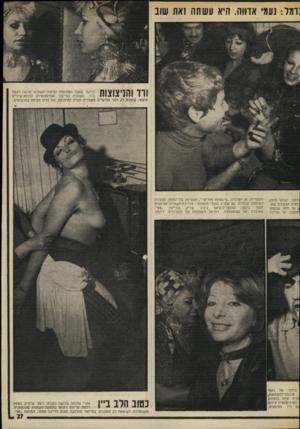 העולם הזה - גליון 2013 - 30 במרץ 1976 - עמוד 27   :ותל: נעמי אדווה. היא ונשתה זאת שוב חיפאי הצוהל היתה יפאית הצעירה עופ* אך תחת שתמתן זמקובל על הליידי המקורית. מן הסידרה ״מישפחת פאליסר״ ,הצטרפה בת־דמותה הצעירה
