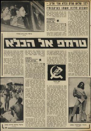 העולם הזה - גליון 2013 - 30 במרץ 1976 - עמוד 33 | אנקורי שאל אם היא א־שתו של אודי אדיב, והיא השיבה בחיוב. … ,ומל נוסף להד דהותה עם מנהיג אירגון החזית האדומה, אודי אדיב, לו נישאה בכלא לפני שנה. … בעלה לעתיד,