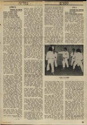 העולם הזה - גליון 2013 - 30 במרץ 1976 - עמוד 34   ספורט ורנד ליאופולד הוא זזבר בוועדת־הגץ דו בהתאחדות־לספורט. בערבים הוא מאמן את קבוצות הג׳ודו של מכבי ראשון־לציון ד מכבי־רחובות. ליאופולד הוא רק אחד מחברי