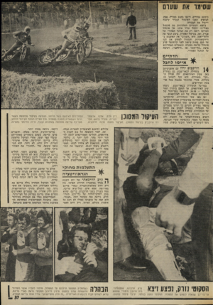 העולם הזה - גליון 2013 - 30 במרץ 1976 - עמוד 37   שסי תו את שערם כימעט צמודים, ורכבו בקצב מטורף 2500 . הצופים שאגו לפינהול הצעיר שינצח וייטול את הבכורה. ב־ 400 המטרים האחרונים טס פינהול בפול־גז. הקהל עודד