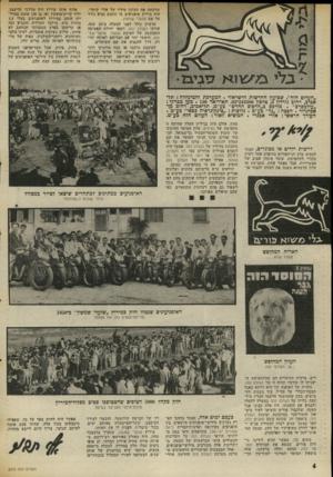 העולם הזה - גליון 2013 - 30 במרץ 1976 - עמוד 4   שרכשה את העתון ׳מידיו של ׳אורי קיסרי, היה מירוץ אופנועים בו הוענק גביע נודד על שם שועלי שמשון. הרעיון נולד לפני למעלה מ־ 25 שנה. … מירוץ שועלי שמשון, שנערך