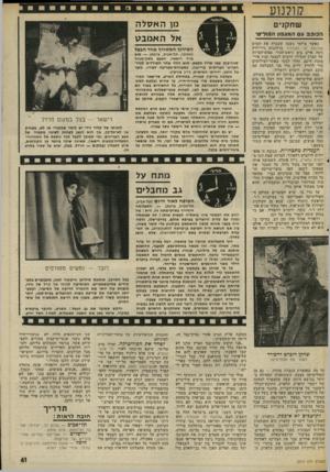 העולם הזה - גליון 2013 - 30 במרץ 1976 - עמוד 41   קולנוע שחקנים הכוכב 11 המצפון הפולי טי כאשר צילמו בשנה שעברה את ׳הסרט שלושת ימי• הקונדור ברחובות נידיורק ניסה אייב בים (ראש־העיר עמוס־הצרות של הכרך הגדול)