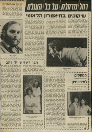 העולם הזה - גליון 2013 - 30 במרץ 1976 - עמוד 48   שיקוקים בתיאטרון הלאומי התיאטרון הלאומי הבימה שוקק, לאחרונה, פעילות שיקוקית למהדרין. חוץ מההצגות החדשות, שעליהן כולם יודעים מהעיתונות, יש גם חידושים רומנטיים