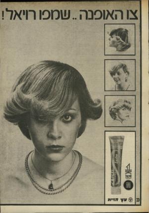 העולם הזה - גליון 2013 - 30 במרץ 1976 - עמוד 5   צו ה אופנה. טמפו רויאל! 0ד ^1ז;>*יז מטהע>חד גנד2ר ט נזדושי