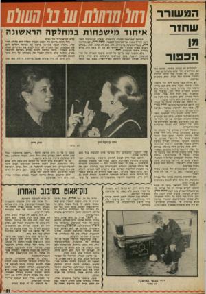 העולם הזה - גליון 2013 - 30 במרץ 1976 - עמוד 51   המשודר שחזר מן הכפור לסיפורים יש תכונה משונה. מהזמן שבו הם מתרחשים ועד שהם מתגלגלים לפיר־סום מעל דפי המדור שלי קורה, לעיתים רחוקות אומנם אבל קורה, שהם משתנים