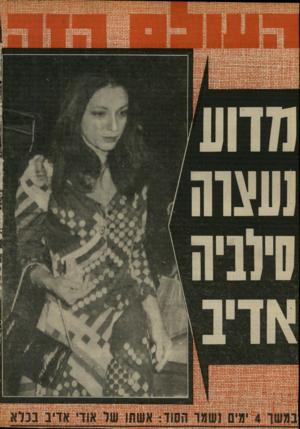 העולם הזה - גליון 2013 - 30 במרץ 1976 - עמוד 52  