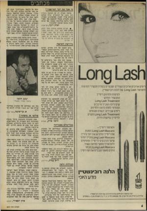 העולם הזה - גליון 2013 - 30 במרץ 1976 - עמוד 6   מכתבים מי אמר את דכר הפרופסור? קראתי בעניין רב את הכתבה (העולם הזה )2012 על השינויים שחלו בגישת הנשיא פורד לבעיה הפלסטינית, .מעניין, האם הדברים נמסרו לכתבכם