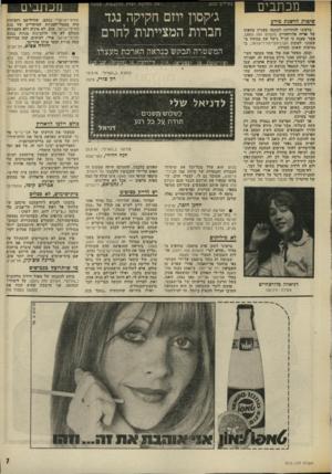 העולם הזה - גליון 2013 - 30 במרץ 1976 - עמוד 7   מכתבים בעילום שמם. ג׳קסון יוזם חקיקה נגד חברות המצייתות לחרם שימות לחשנו* מיידע ברצוני להתייחס-לכתבה בעניין צוואתו של ׳אריה פלורסהיים (העולם הזה ,)2003 אשר