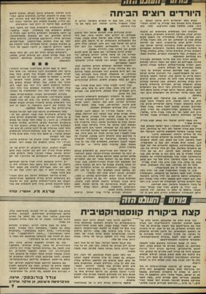 העולם הזה - גליון 2013 - 30 במרץ 1976 - עמוד 9   יגיי 11111 היורדי ם רוצי הביתה מאות אלפי ישראליים חיים ברחבי העולם — ממנאוס בירת אמזונם אשר בברזיל, עד למרכז האמרי- קות: פנמה, אלסקה בצפון וחונג־קמג, וכלח ביפן