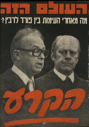 העולם הזה - גליון 2014 - 6 באפריל 1976