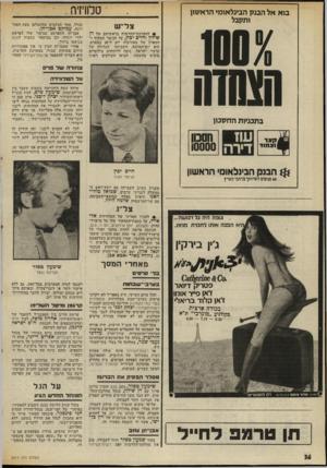 העולם הזה - גליון 2014 - 6 באפריל 1976 - עמוד 36 | בוא אל הבנק הבינלאומי הראשון ותקבל טלוויזיה צל׳ ש • למערכת-החדשות בראשותם של דן שילון וחיים יכין, על הכיסוי המקיף ד המאוזן של מאורעות יום ה־ 30 במארס, הוא