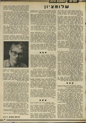 העולם הזה - גליון 2014 - 6 באפריל 1976 - עמוד 9   קביעתה הבלתי־מעורערת של הזיקה הלאומית, קובעת במפורש את החלוקה הצודקת של הזכויות השוות והמקבילות לבני שני העמים: שתי מדינות בארץ־ישראל ן זיקה הדדית בין אזרחי