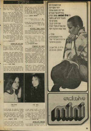 העולם הזה - גליון 2016 - 20 באפריל 1976 - עמוד 12 | את חשובה לנו יותר מקנייתד. תני לנו לפנק אותך במרחק שני צעדים מ*נוי1ו ( 1911911 פסג׳ הוד); מעבר לכביש, בחצר, מחכים לזעם חיוך לבבי, עם שטיח מקיר לקיר, ספל קפה