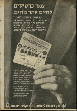 העולם הזה - גליון 2016 - 20 באפריל 1976 - עמוד 14 | צמד כרטיסים כרטיס דיסקונטזמט פותח בפניך 9ו קופות או טו מ טיות למ שיכת כסף ב מזו מן ב מ קו מו ת מרכזיים בכל רחבי הארק. תוכל למשוך עד 400ל־׳י ככל יום, כל ימות ה