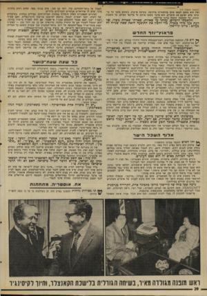 העולם הזה - גליון 2016 - 20 באפריל 1976 - עמוד 20 | (המשך מעמוד )19 ואץ הוא מהסם לבטא אותן בחופשיות מדהימה, בשיחה פרטית, כשהוא סומך על בן־ שיחו שלא יפרסם את הדברים. הוא מדבר בשטף מרתק על מדינאי העולם, על תופעות