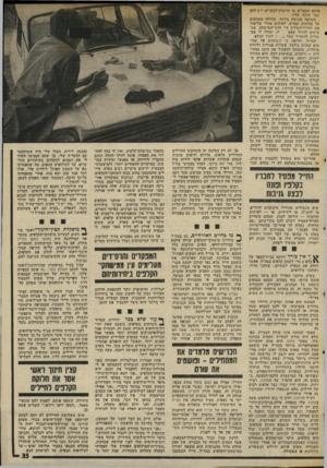 העולם הזה - גליון 2016 - 20 באפריל 1976 - עמוד 33 | ׳!11 1 לבצע גניבות שיט מעבירים מהחייל מיכתבים להורים, או לחברה, או לידידים, או — לעיתים קרובות -הוראה לבנק, שבהם מתחייב החייל־האסיר לשלם להם כדרישתם .״אם