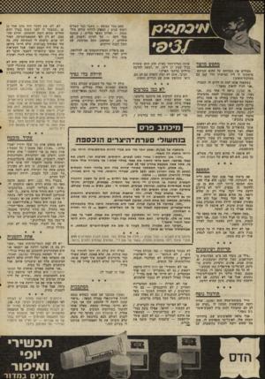 העולם הזה - גליון 2016 - 20 באפריל 1976 - עמוד 34 | סתם צבר ממוצע — שעבר נבר עשרים וחמש שנים /הספיק לחלוף שלוש מיל* חמות — ועדיין נשאר בחיים / .שנהנה מכל דקה — של להיות ולשחק עם הילדים / .המחפש, סתם ממוצעת, עם