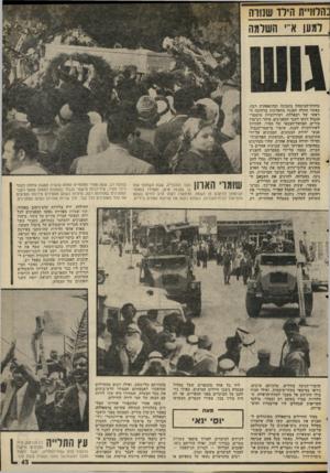 העולם הזה - גליון 2016 - 20 באפריל 1976 - עמוד 41 | כחדוו״ת היוו שנורה ,למען א״י השלמה כוחות-הביטחון בתבונה ובהתאפקות רבה. כאשר החלה הפגנה מתארגנת ברחובה הראשי ׳של רמאללה, ושיריוניות מישמר- הגבול זינקו לעבר
