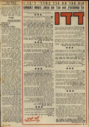 העולם הזה - גליון 2016 - 20 באפריל 1976 - עמוד 8 | ה וא עצו את הנרבחדריליבו ־ עד שהתנוצץ. הוא אכל את עצמו, בשוטו כמשמעו ^־ייי׳י רק לאחר־מכן נודע לי כי דדו עצמו הציע אז את התפטרותו, וכי ייסר את עצמו קשות על