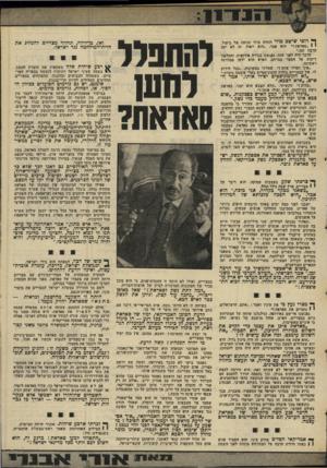 העולם הזה - גליון 2017 - 27 באפריל 1976 - עמוד 11 | ״הלא הצבא הוא ימני. סאדאת ניצח במילחמה. למה יפילו אותו? … גם במישור הכלכלי נעשה הרבה להצלת סאדאת. … לדעת הסוכן האמריקאי, ימיו של סאדאת ספורים.