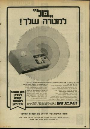 העולם הזה - גליון 2017 - 27 באפריל 1976 - עמוד 18 | להטדה שלך! זו קופה חכמה ומתנחכמת. ניחנת לתיכנות מראש לפי דרישות ספציפיות של כל לקנח. מבצעת את כל הפעולות כולל כפל +חישוב אוטומטי של מיסיס ־ הכל בפעולה אחת! היא