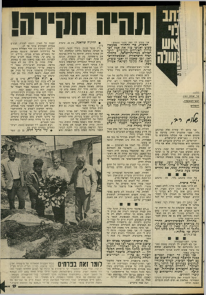 העולם הזה - גליון 2017 - 27 באפריל 1976 - עמוד 19 | תהיה חחיוה! אני מציע לך זאת משני טעמים : ראשית, כדי להחזיר כמעשה פשוט ואנושי כזה את אמון חצי מיליון האזרחים הערכיים הישראליים כמדינת-ישראל, כדמוקרטיה הישראלית