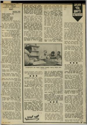 העולם הזה - גליון 2017 - 27 באפריל 1976 - עמוד 20 | הנתב גלוי לואש (וזנזשד מעמוד מפקד הכוח הצכאי הוריד את אנשיו ליד מיפעל-כלוקים כככיש הראשי. אנשי־המקום הצהירו כ־שכועה ששמעו ככירור את הקצין פוקד על אנשיו :״תעלו