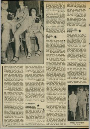 העולם הזה - גליון 2017 - 27 באפריל 1976 - עמוד 29 | האוויר יש מגורי פישפחות ובכמה בסיסים אחרים מאפשרים לזוגות נשואים בודדים, המשרתים יחדיו באותו בסים, להתגורר באותו חדר, אסור לחיילת לצאת לבלות עם קצין נשוי. כאשר
