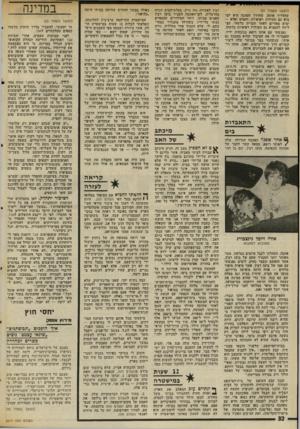 העולם הזה - גליון 2017 - 27 באפריל 1976 - עמוד 32 | (המשך מעמוד ז)3 שהדריך אותה, שהדרך הטובה היא למצוא גם תעודות רפואיות, והפלא ופלא — ימים ספורים לאחר תקרית כלשהי, הצליחה להמציא גם תעודות רפואיות כלשהן. נפגשתי