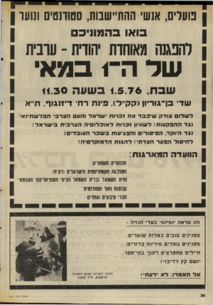 העולם הזה - גליון 2017 - 27 באפריל 1976 - עמוד 34 | נועדים, אנשי ההתיישבות, סטוהסים 111111־ בואו בהמ פי כ ם להפגנה מאוחדת יהודית -עובית של ה־ 1במאי שבת 1.5.76 ,ב שווה 11.30 שד׳ בן־גוריון(קק״ל) ,פינת רח׳ דיזנגוף,
