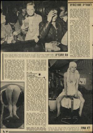 העולם הזה - גליון 2017 - 27 באפריל 1976 - עמוד 37 | יה התרבותית מקום כשגילי ! אין פה התנאים שאני דורשת, אין קולטורה! החיים של אירופה הם באירופה, ולא פה. כשבאתי הנה הייתי קטיני״ אבל הספיק לי לילה אחד כדי שאדע
