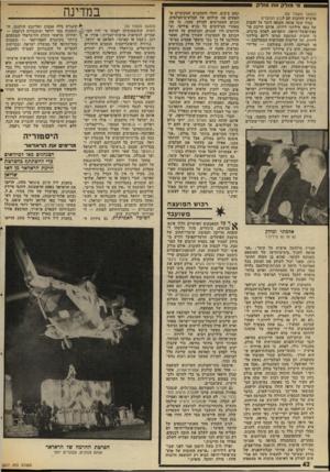 העולם הזה - גליון 2017 - 27 באפריל 1976 - עמוד 42 | מ מולק את מולק ובהן צ׳קים, החלו העסקנים המקומיים מחפשים את שולחם של הבלשים־הצלמים. חוגים המקורבים למולק טענו, בי אין מאחרי הצילומים כל מניע פוליטי, וכי היוזמים
