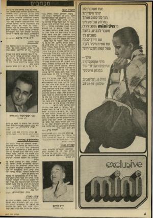 העולם הזה - גליון 2017 - 27 באפריל 1976 - עמוד 6 | מכתבים את חשובה לנו יותר מקנייתד. תני לנו לפנק אותך במרחק שני צעדים מ נו >יו חוו 7ו(פסג׳הוד)/ מעבר לכביש, בחצר, מחכים לזעם חיוך לבבי, עם שטיח מקיר לקיר, מ ספל
