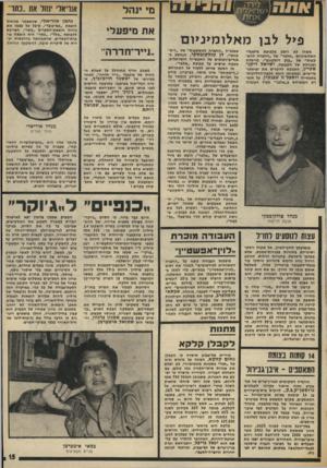 העולם הזה - גליון 2018 - 5 במאי 1976 - עמוד 15 | פיל לב! מאלומיניום משהו לא דופק בקבוצת מיפעלי־האלומיניום ״אלבר״ של ״החברה להשקעות״ של ״בנק דיסקונט״ .מייסדה ומנהלה של הקבוצה, ישראל דיקנ־שטיין, התבקש להקדים את