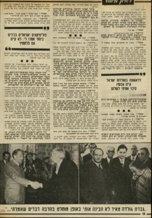 העולם הזה - גליון 2018 - 5 במאי 1976 - עמוד 18 | לראות את המצב כהווייתו. אבל הבעיות, דרכן להידחק לתודעה. (המשך מעמוד )17 עליו יותר מרבים אחרים, ואף שוחחתי עם מדינאי הארצות הערביות יותר מכפי ששוחחתי עם
