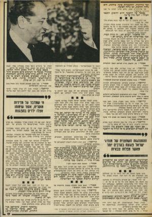 העולם הזה - גליון 2018 - 5 במאי 1976 - עמוד 19 | ועד נורווגיה. ההתנגדות אינה פוחתת, היא גדלה והודבת, ובן גדלה האיבה. זהו אל״ף־בי״ת ממש. כלום עלינו לחדש כל זאת לידידינו בישראל ן בסופה של ההצעה חייב להופיע