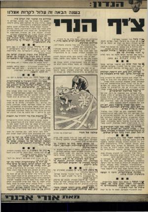 העולם הזה - גליון 2018 - 5 במאי 1976 - עמוד 21 | קיסינג׳ר הבטיח תמיכה בלתי־מסוייגת לכינון שילטון המב השחור בכל ארצות דרום־הייבשת. … אולם לגבי קיסינג׳ר, בל זה אינו רלוונטי. … הוכן מסע גדול •של הירי קיסינג׳ר