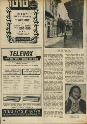 העולם הזה - גליון 2018 - 5 במאי 1976 - עמוד 23 | אחד משערי גטו שכם מקימים ביום, פורצים בלילה סמחאן, נמו במטרה נייחת, היה שערי־הברזל של העיר העתיקה של שכם. שלושה מתוך תשעה שערי-הברזל, שהוקמו על־ידי המימשל
