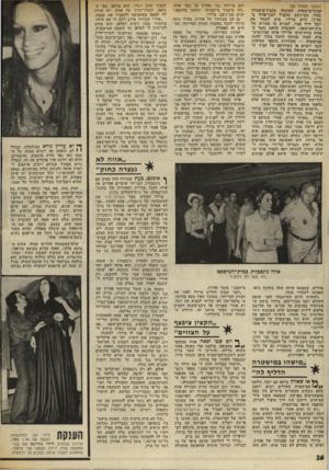 העולם הזה - גליון 2018 - 5 במאי 1976 - עמוד 26 | (המשך מעמוד )25 קציגי־מישטרה. העובחה שקציו־מישטרה, בביר, סגן־ניצב (מקביל לסגן-אלוף נ־צה״ל) חיים בדודו, סרב למסור את יובל לידי אביו, למרות צו מפורש של