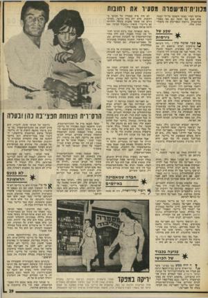 העולם הזה - גליון 2018 - 5 במאי 1976 - עמוד 29 | מנוניתיהמישטוה מסעיר את וחונות פרדסי העיר, כאשר הופתעו על־ידי הבעל. אלא שגם בפי הבעל וגם בפי מפקד־רמישטרה, גירסות המפריכות את סיפורי־הזדון הללו. שפע של ^ גירסו